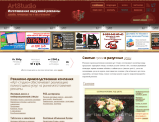 artstudio-pro.ru screenshot