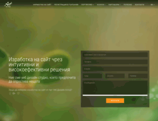artwebdesign.bg screenshot
