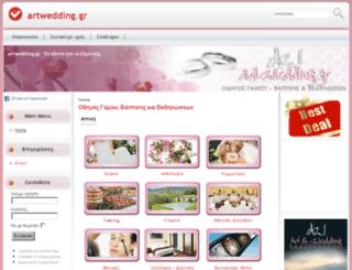artwedding.gr screenshot