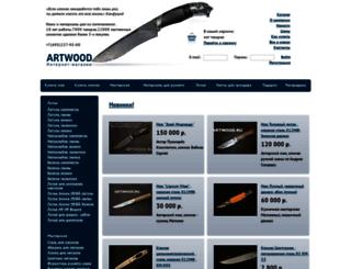 artwood.ru screenshot