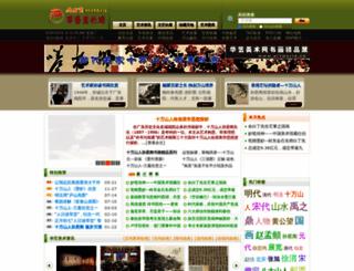 artworld.cn screenshot