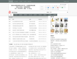 artx.cn screenshot