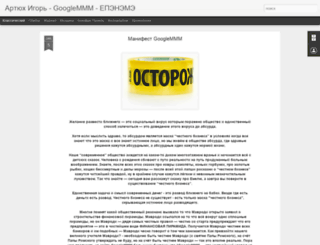 artyukh.blogspot.ru screenshot