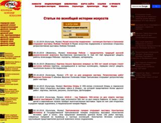 artyx.ru screenshot