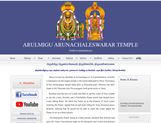 arunachaleswarartemple.tnhrce.in screenshot
