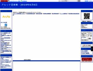 arute.ashita-sanuki.jp screenshot