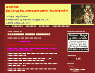 aruvimalaisivantemple.com screenshot