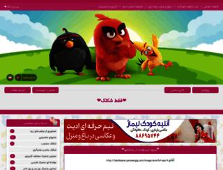 arvin-sheklak.niniweblog.com screenshot
