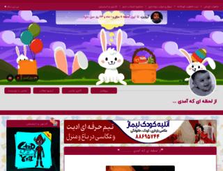 arvinegolam.niniweblog.com screenshot