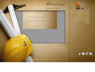 arvingostarkamangar.com screenshot