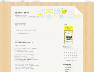 arwblog.jugem.jp screenshot
