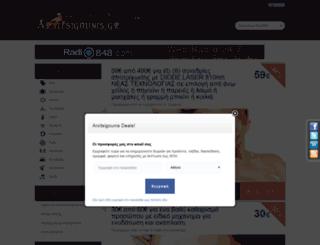 arxitsigounis.gr screenshot
