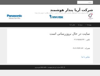 aryanetworks.com screenshot