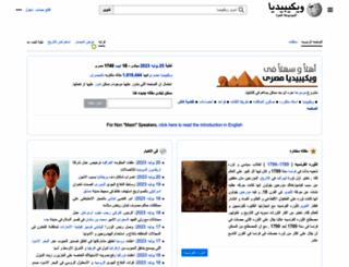 arz.wikipedia.org screenshot