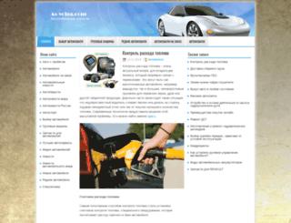 as-volga.com screenshot