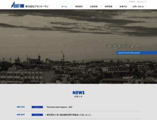 as1.co.jp screenshot