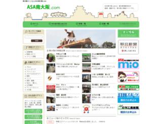asa-minamiosaka.com screenshot