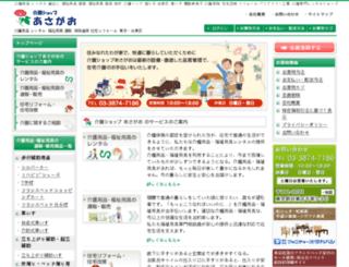 asa.f-takahashi.com screenshot