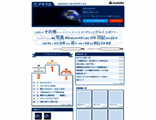 asablo.jp screenshot