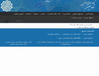 asadi-sh.salehin.ir screenshot