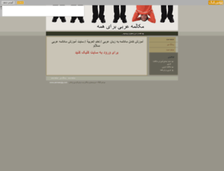 asadionline.persiangig.com screenshot
