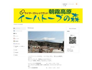 asagiri-ihatove.jp screenshot