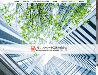 asahi-concrete.co.jp screenshot