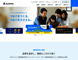 asahi-net.jp screenshot