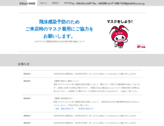 asahibussan.jp screenshot