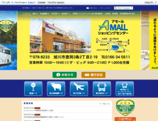 asahikawa-denkikidou.jp screenshot