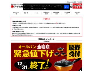asahikei.co.jp screenshot