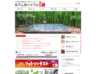 asahimachi-kanko.jp screenshot