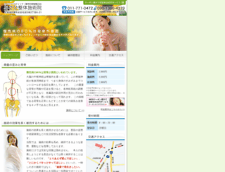 asahiseitai.com screenshot