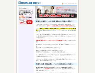 asaipro.jp screenshot