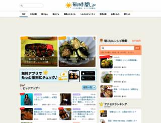 asajikan.jp screenshot