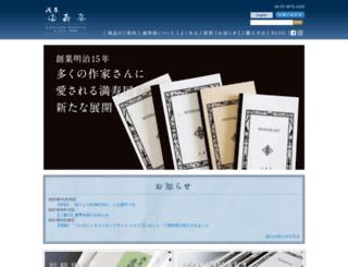 asakusa-masuya.co.jp screenshot