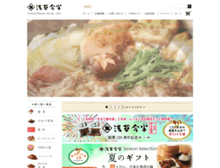 asakusaimahan.com screenshot