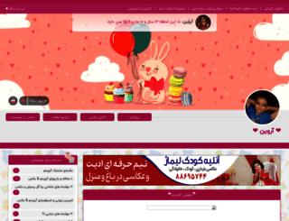 asal-pesar-1387.niniweblog.com screenshot