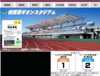 asamizo-stadium.jpn.org screenshot
