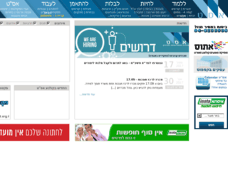 asat.org.il screenshot