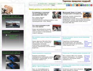 asc-lada.ru screenshot
