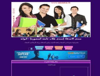 asdeka.montadalhilal.com screenshot