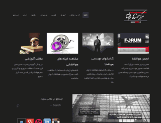 asec.ir screenshot