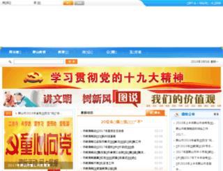 asedu.gov.cn screenshot