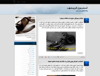 aseman0251.blog.ir screenshot