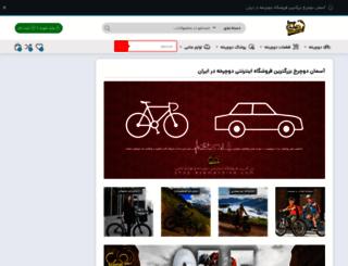asemanbike.com screenshot