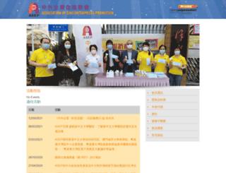 asep.org.hk screenshot