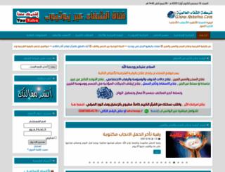 ashefaa.com screenshot