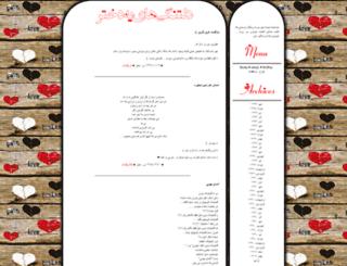 asheghaneha70.blogfa.com screenshot