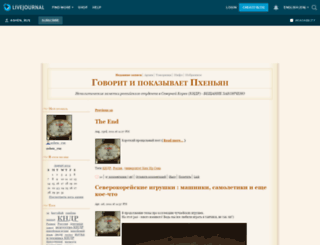 ashen-rus.livejournal.com screenshot